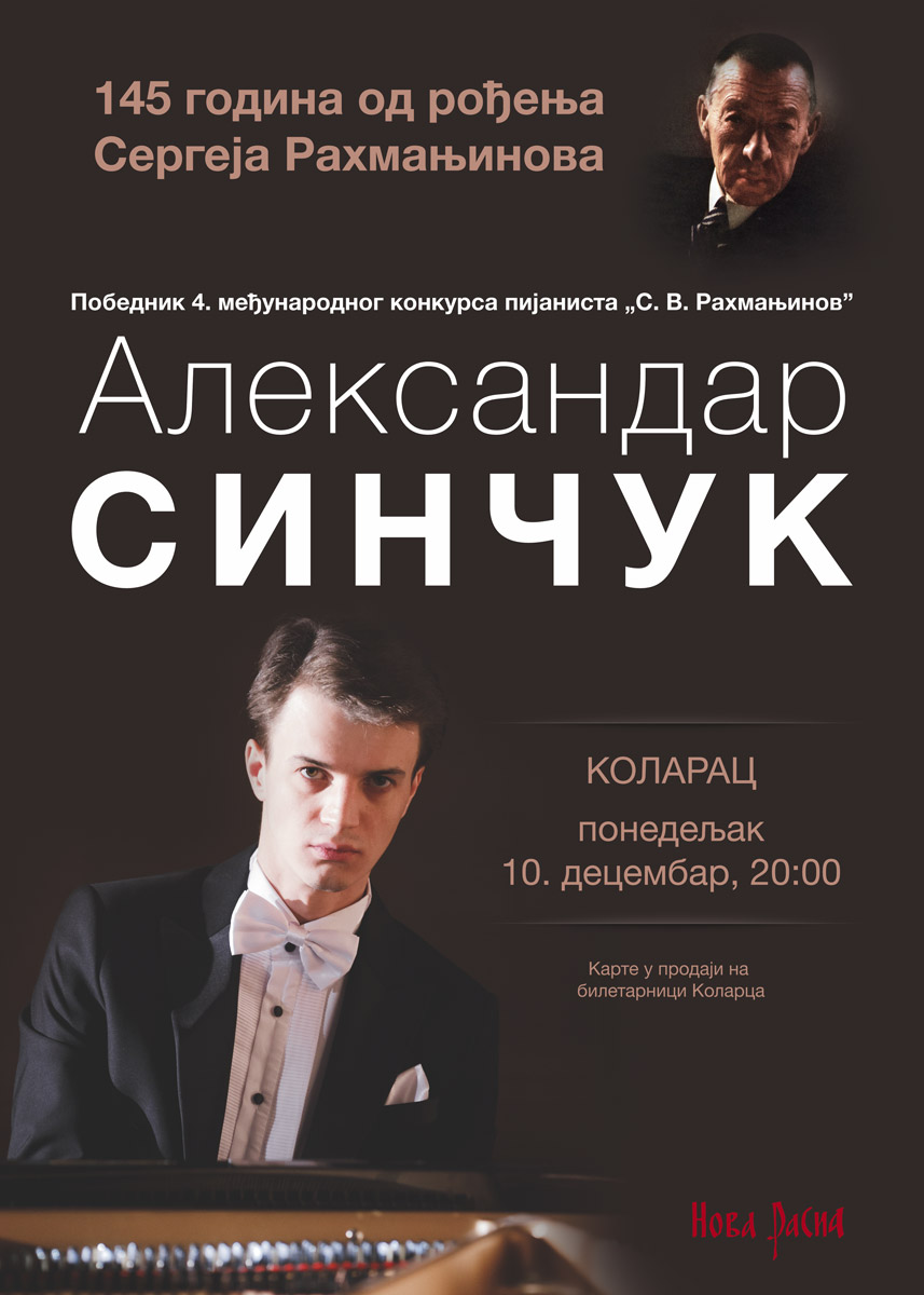 10 декабря 2018, Белград