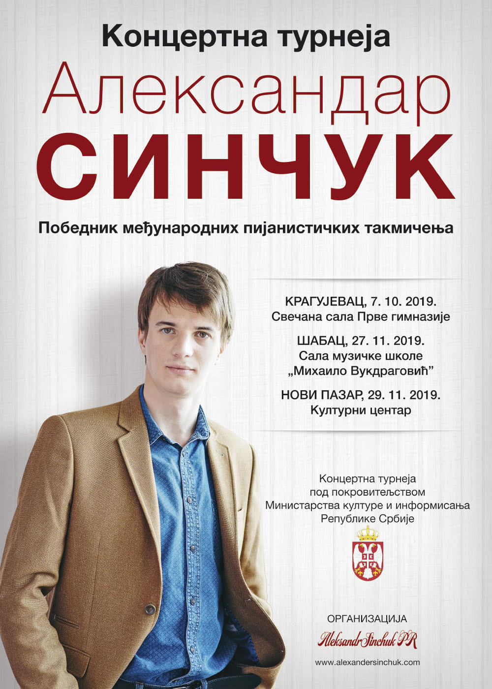 Concert tour under the patronage of the Ministry of Culture and Information of Republic of Serbia