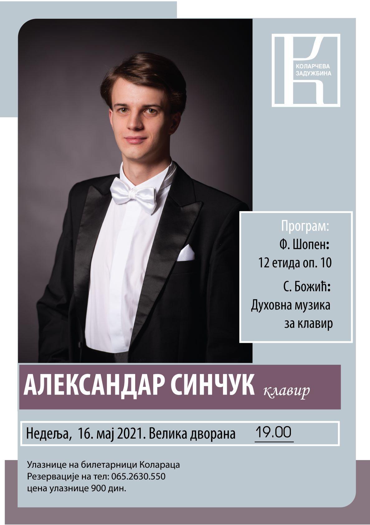 May 16, 2021, 7:00pm, Belgrade, Serbia
